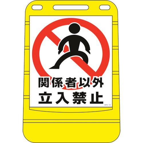 サインスタンドBPS 〔品番:334019〕[TR-8151840][法人・事業所限定][外直送元] 680×450MM ■緑十字 片面表示 関係者以外立入禁止