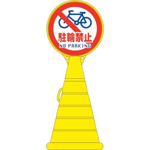 片面表示 1100×400MM ■緑十字 〔品番:336015〕[TR-8151860][法人・事業所限定][外直送元] 駐輪禁止 PE サインスタンドRP