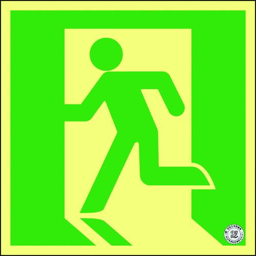 ■緑十字 高輝度蓄光避難誘導ステッカー標識 非常口 200×200mm A級認定品 377815 (株)日本緑十字社[TR-8151897]