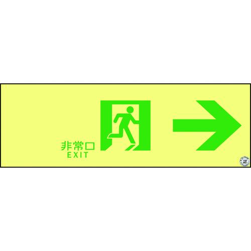 ■緑十字 高輝度蓄光避難誘導ステッカー標識 非常口→ 100×300 A級認定品 377901 (株)日本緑十字社[TR-8151900]