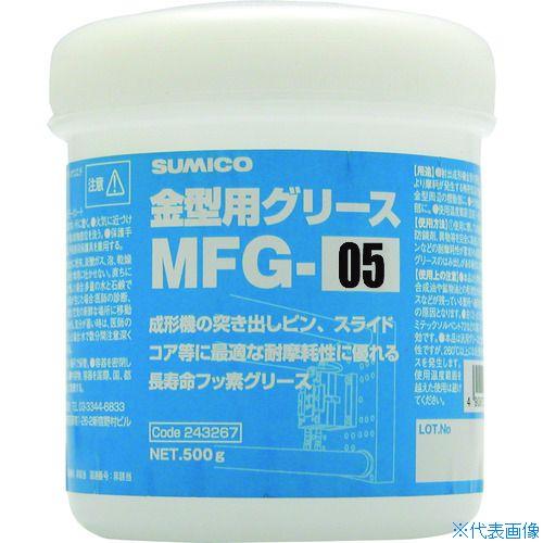 ■住鉱 金型用グリース MFG-05 500G 243167 住鉱潤滑剤(株)[TR-8184754]