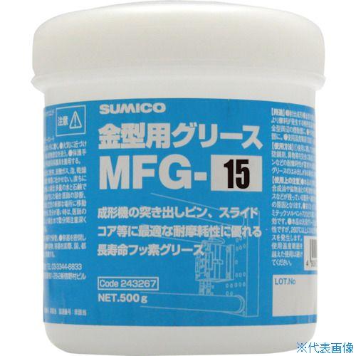 ■住鉱 金型用グリース MFG-15 500G 243267 住鉱潤滑剤(株)[TR-8184756]