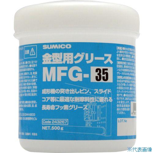 ■住鉱 金型用グリース MFG-35 500G 243367 住鉱潤滑剤(株)[TR-8184758]