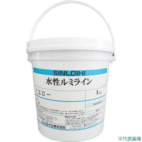 ■シンロイヒ 水性ルミライン 4kg イエロー 20005P シンロイヒ(株)[TR-8186469]