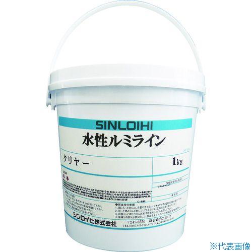 ■シンロイヒ 水性ルミラインクリヤー 1kg 2000MW シンロイヒ(株)[TR-8186479]
