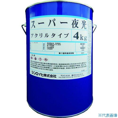 ■シンロイヒ スーパー夜光塗料 4KG  〔品番:2001MY〕[TR-8186482]
