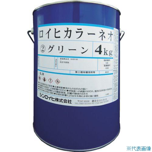 ■シンロイヒ ロイヒカラーネオ 4kg オレンジ 2144X シンロイヒ(株)[TR-8186494]
