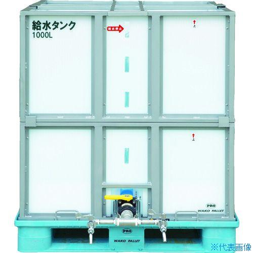■ワコー 給水タンク WWST-1000 [TR-8188801] [送料別途お見積り]