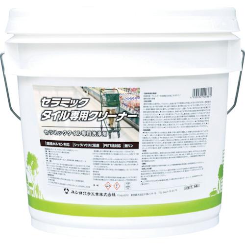 ■ユシロ セラミックタイル専用クリーナー 3120007921 ユシロ化学工業[TR-8193514]