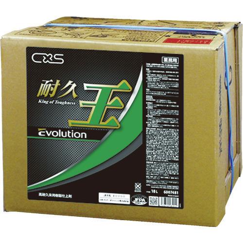 ■シーバイエス 樹脂ワックス 耐久王エボリューション 18L 6007481 シーバイエス(株)[TR-8199072]