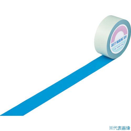 ■緑十字 ガードテープ(ラインテープ) 青 50mm幅×100m 屋内用 148056 日本緑十字社[TR-8353740]