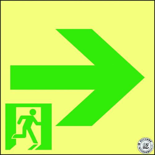 ■緑十字 高輝度蓄光避難誘導ステッカー標識 非常口→ 150×150 S級認定品 364951 (株)日本緑十字社[TR-8353849]