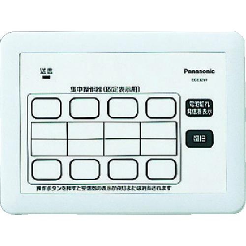 ■Panasonic 小電力型サービスコール固定 集中操作器 ECE3251 [TR-8362040]