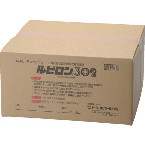 ■ルビロン 302 13kg〔品番:2R302-013〕[TR-8558629]