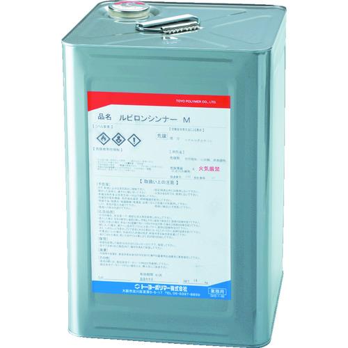 ■ルビロン 拭き取り剤 洗浄用 14kg 2RTM-014 [TR-8558639]