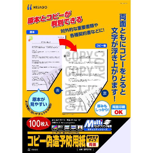 ■ヒサゴ コピー偽造防止用紙浮き文字タイプA4両面 BP2110Z ヒサゴ[TR-8560345]