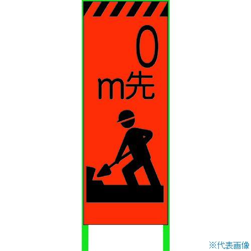 ■グリーンクロス 蛍光オレンジ高輝度 工事看板 0M先準備  〔品番:1102103201〕[TR-8590999]【大型・重量物・個人宅配送不可】