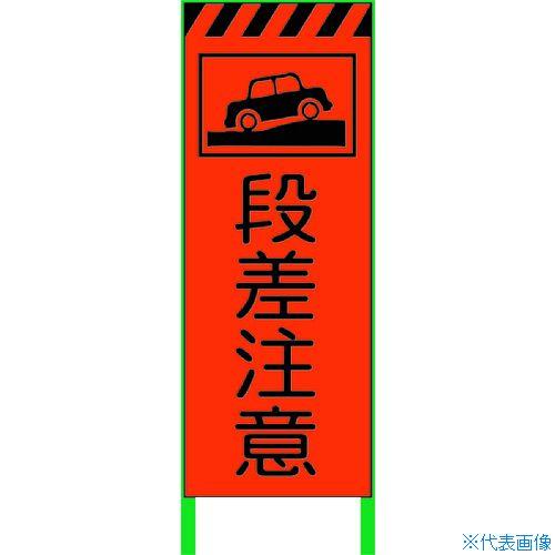 ■グリーンクロス 蛍光オレンジ高輝度 工事看板 段差注意  〔品番:1102103501〕[TR-8591000]【大型・重量物・個人宅配送不可】