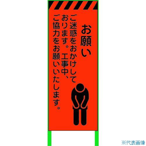 ■グリーンクロス 蛍光オレンジ高輝度 工事看板 お願い 1102104201 [TR-8591004] [個人宅配送不可]