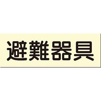 環境整備 安い 激安 プチプラ 高品質 消防 消防標識 安全標識 519 避難器具 爆買い新作 120×360mm 蓄光プレート