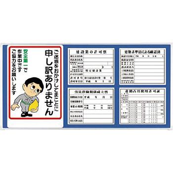 安全標識 HR-201 お願い標識+4点セット カラー鋼板タイプ 940×1840mm [送料別途お見積り]