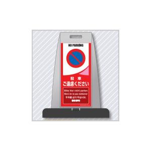 安全標識 PS-12W 『駐車ご遠慮ください』 多言語表示パイルアップスタンド(両面表示) [送料別途お見積り]