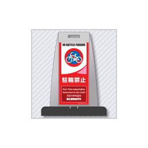安全標識 PS-13S 『駐輪禁止』 多言語表示パイルアップスタンド(片面表示) [送料別途お見積り]
