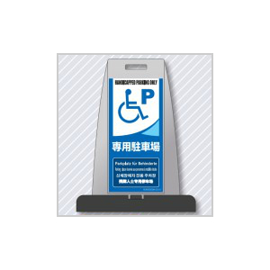 安全標識 PS-18S 『(障害者)専用駐車場』 多言語表示パイルアップスタンド(片面表示) [送料別途お見積り]
