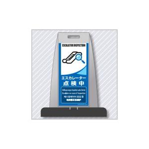 安全標識 PS-7W 『エスカレーター点検中』 多言語表示パイルアップスタンド(両面表示) [送料別途お見積り]
