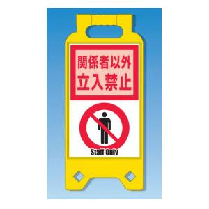 安全標識 TR-2 『関係者以外立入禁止 』 電子ペーパー標識 NSトロンパ 片面表示 本体+電源ボックス+ステッカー標識+ネオスタンドセット