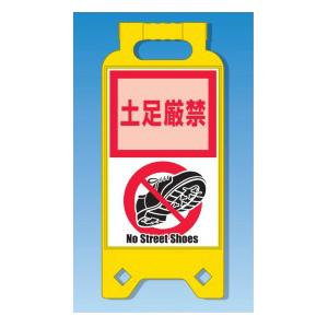 安全標識 TR-3 『土足厳禁 』 電子ペーパー標識 NSトロンパ 片面表示 本体+電源ボックス+ステッカー標識+ネオスタンドセット