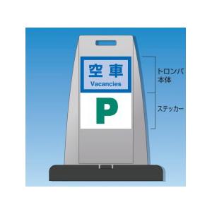 安全標識 TR-301 『空車』 電子ペーパー標識 PUトロンパ 片面表示 本体+電源ボックス+パイルアップスタンドセット [送料別途お見積り]
