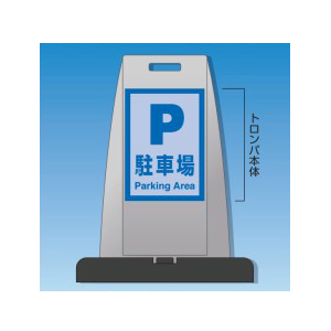 安全標識 TR-303 『駐車場』 電子ペーパー標識 PUトロンパ 片面表示 本体+電源ボックス+パイルアップスタンドセット [送料別途お見積り]