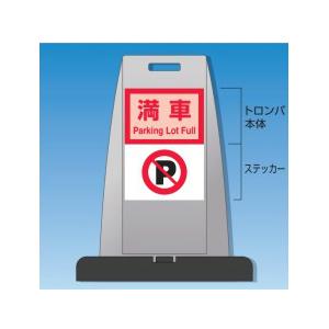 安全標識 TR-304 『満車』 電子ペーパー標識 PUトロンパ 片面表示 本体+電源ボックス+パイルアップスタンドセット [送料別途お見積り]