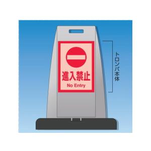 安全標識 TR-306 『進入禁止』 電子ペーパー標識 PUトロンパ 片面表示 本体+電源ボックス+パイルアップスタンドセット [送料別途お見積り]
