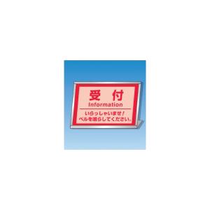 安全標識 TR-501 『受付』 電子ペーパー標識 LTトロンパ 片面表示 A4ヨコ型 本体+電源ボックス+専用L字型テーブルスタンド