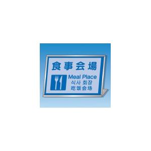 若者の大愛商品 安全標識 TR-521 『食事会場』 電子ペーパー標識 LTトロンパ 片面表示 A3ヨコ型 本体+電源ボックス+専用L字型テーブルスタンド:セミプロDIY店ファースト-DIY・工具