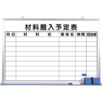 安全標識 146-C 『材料搬入予定表』 作業予定表ホワイトボード 600×900mm ホーロー