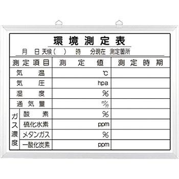 安全標識 153-C 『環境測定表』 撮影用黒板 450×600mm ホーロー