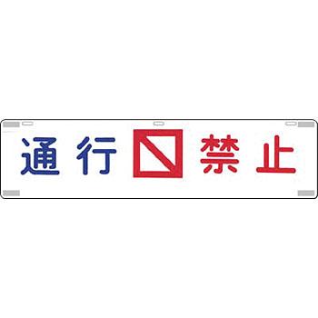 在庫あり 機能別特殊標識 吊り下げ標識 安全標識 限定モデル 452 片面印刷 225×900mm SCボード 通行禁止