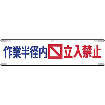 機能別特殊標識 超人気 吊り下げ標識 安全標識 日本限定 457 225×900mm 片面印刷 作業半径内立入禁止 SCボード