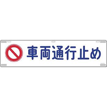機能別特殊標識 吊り下げ標識 安全標識 直営限定アウトレット 458 車両通行止め 225×900mm SALE 片面印刷 SCボード