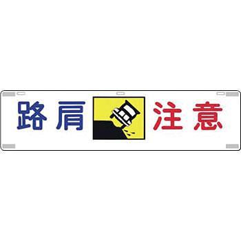 機能別特殊標識 アウトレットセール 特集 吊り下げ標識 爆安 安全標識 466 SCボード 225×900mm 路肩注意 片面印刷