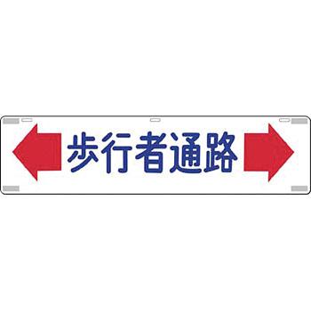機能別特殊標識 往復送料無料 吊り下げ標識 安全標識 468 225×900mm ←歩行者通路→ 片面印刷 SCボード 希望者のみラッピング無料