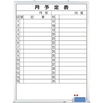 安全標識 B-269 月予定表ホワイトボード 1200×900mm ホーロー [送料別途お見積り]