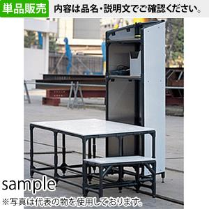 安全標識 KG-10K 朝礼台用 演台のみ 15kg [送料別途お見積り]