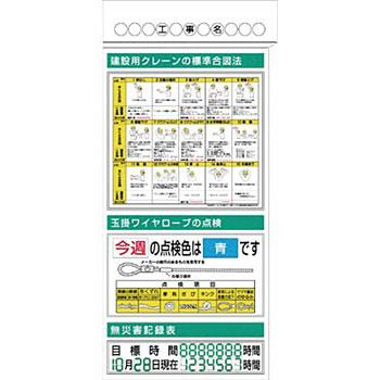 安全標識 KG-382 『建設用クレーンの標準合図法』 安全掲示板 5点タイプ 1800×900mm スチール+ステッカー [送料別途お見積り]