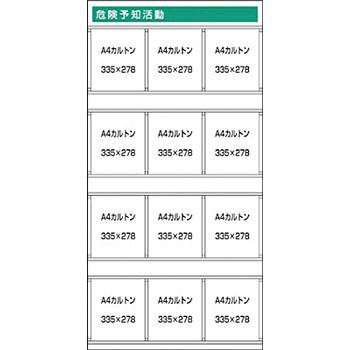 安全標識 KG-391 『危険予知活動』 安全掲示板追加ボード 1800×900mm スチール+ステッカー [送料別途お見積り]