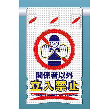 機能別特殊標識 つるしん坊 安全標識 早割クーポン SK-301 関係者以外立入禁止 禁止標識 535×310mm ターポリンメッシュ 片面印刷 期間限定送料無料 つるしん坊メッシュ