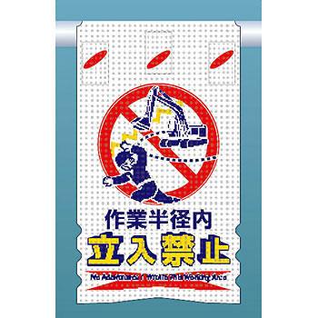 機能別特殊標識 つるしん坊 安全標識 ランキング総合1位 SK-304 作業半径内立入禁止 つるしん坊メッシュ 送料無料(一部地域を除く) 片面印刷 禁止標識 ターポリンメッシュ 535×310mm
